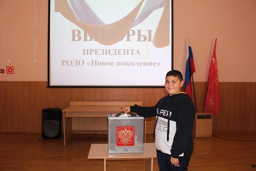 Выборы президента РОДО «Новое поколение»