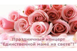 Праздничный концерт «Единственной маме на свете»