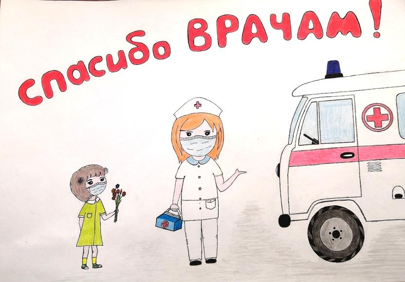 Районная акция «Спасибо, врачам!»