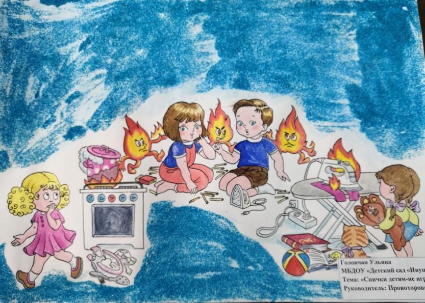 Конкурс рисунков ВДПО