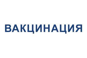 Read more about the article Вакцинация в Обливском районе