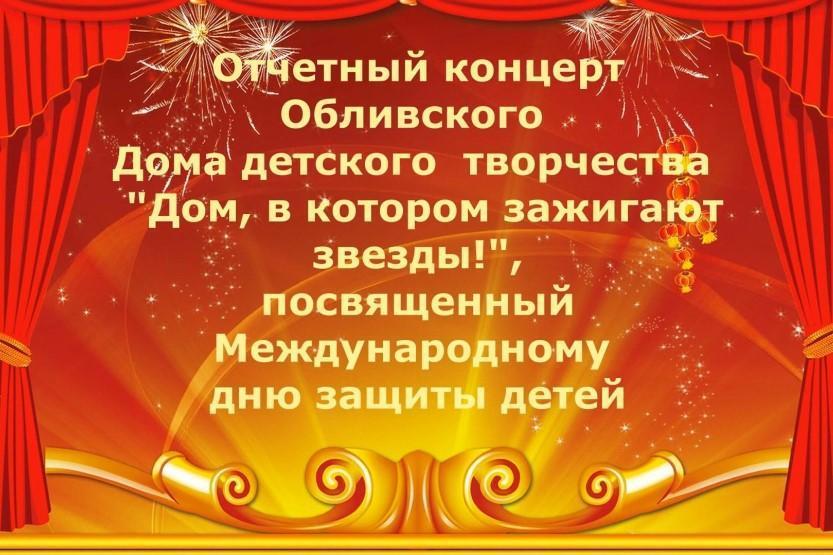 Концерт МБУ ДО ОБливского ДДТ, посвященный Международному дню защиты детей