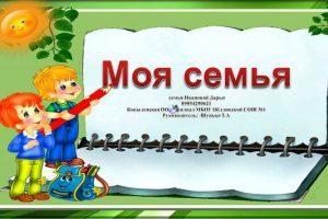 Read more about the article Конкурс семейных презентаций «Семейный альбом»,  посвященный Международному Дню семьи
