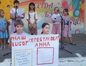 Read more about the article Выборы в «Орленке»