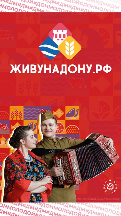 Живу на Дону